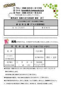チラシ【確定版】豊見城市講演会-2