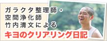 ガラクタ整理師 竹内清文による キヨのクリアリング日記